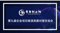 青年创业网第九届创业项目路演资源对接大会