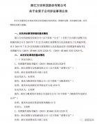 重庆首富被追债 力帆集团连续3年亏损靠卖资产支撑