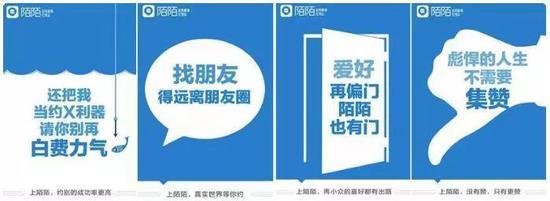 陌陌2014年推出的广告海报 / 图片来自网络