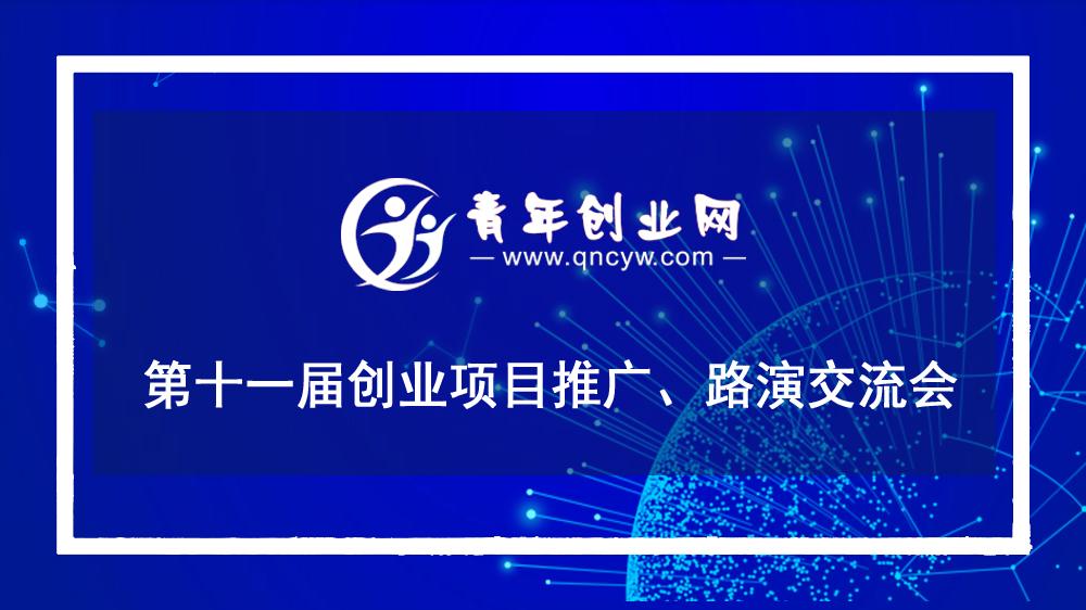 第十一届创业项目青年创业网络路演推广交流会