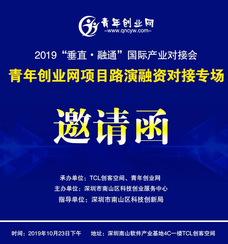 """2019""""垂直*荣通""""国际产业配对协会青年创业网络项目路演融资"""