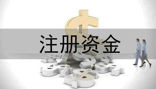 企帮帮小编讲讲:什么是注册资金认缴制