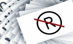 怎么判断自己的商标是否可以注册