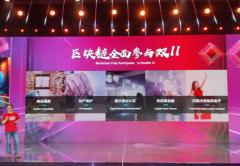 """产业""""链改"""",斩货成为中国首家区块链式合伙人电商平台"""