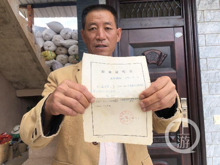 1999年6月10日,普发成拿到自己的释放证明书,并在12年后获得了国家赔偿。