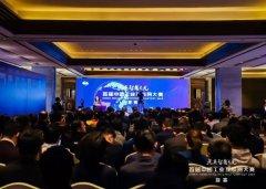 首届中国工业互联网大赛复赛在浙江余杭举行