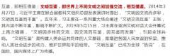 2019中国十大流行语