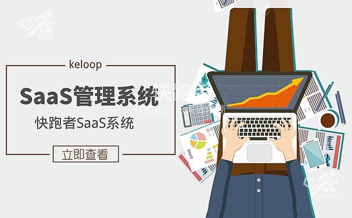快跑者SASS管理系统.jpg