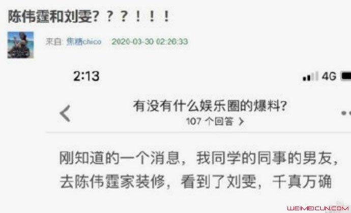 刘雯方否认与陈伟霆恋情说了什么 刘雯陈伟霆恋爱怎么回事