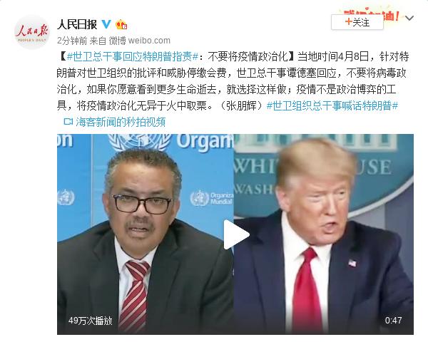 """世卫组织总干事谭德塞反驳特朗普""""美国和中国应该团结起来"""""""