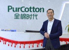 亏损2亿到年销30亿元,54岁创业的李建全,将全棉时代做成大