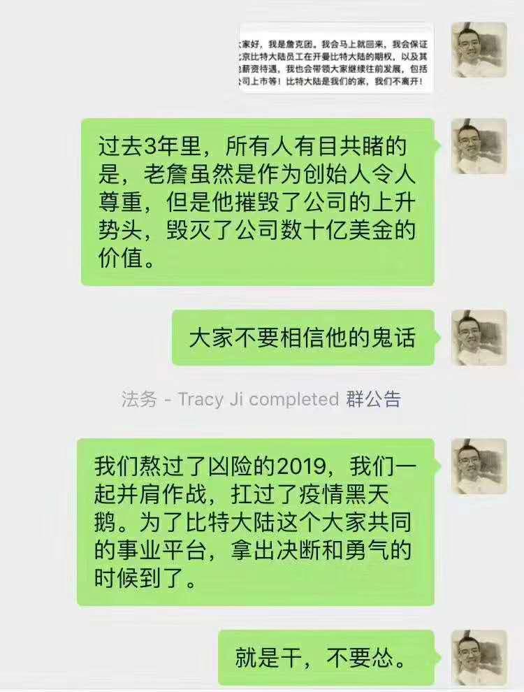 北京比特大陆营业执照被抢,比特大陆执照被抢出警结果如何?