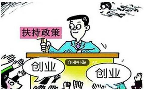 政策扶持创业补贴_副本.jpg
