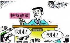 2020年深圳创业补贴政策 申请流