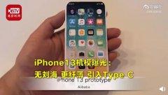 iPhone13机模曝光?5.5英寸无刘海 引入Type C