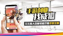 威狐手游:千元投入,全国招募创业合作伙伴