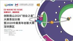 2020创业之星大赛青创分赛暨中美创客大赛深圳赛区