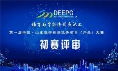 中国・山东数字经济优秀项目(产品)大赛初赛圆满结束