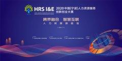 2020中国(宁波)人力资源服务创新创业大赛面向全球发布召集令