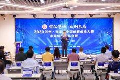 2020苏州・张家港全国创新创业大赛 半导体行业北京赛圆满结束