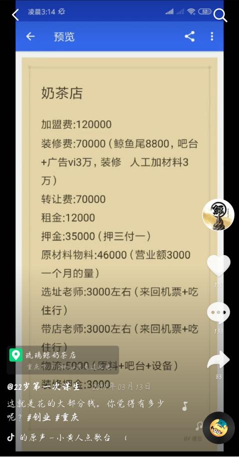 """大学生刚毕业就想开奶茶店""""月入6万"""",却赔光父母给的买房钱"""