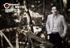 蓝狮子-吴晓波:吴晓波直播道尽