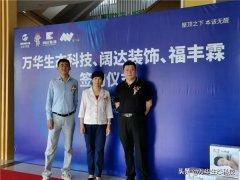 9月2日万华生态科技、阔达集团、福丰霖建材战略签约仪式顺