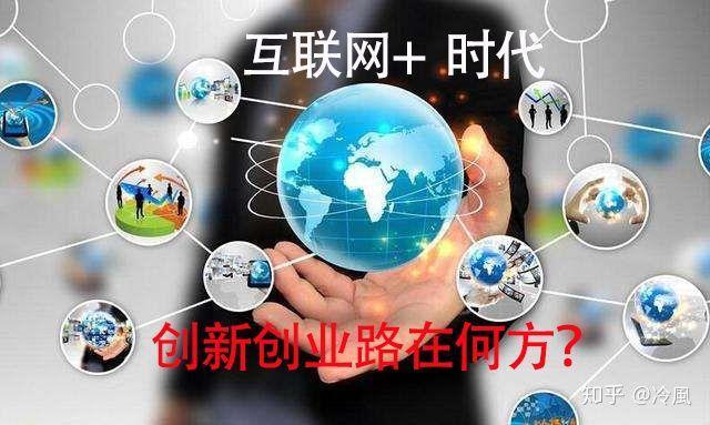 适合个人运作的互联网创业项目