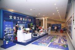 文化与创意相融,设计与时尚交织――2020 深圳设计周之宝安