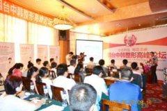 烟台华怡将于2020年10月17日举办第八届山东整形学术论坛