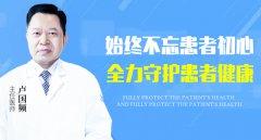 上海虹桥医院是私立医院吗皮肤科卢国频主任――仁心仁术彰显医者大爱