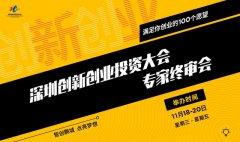 科创中国・深圳创新创业投资大会迎来终审超4000个项目参与巅峰对决
