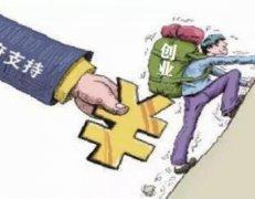 深圳企业经营贴息贷款申请