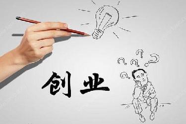 创业资金不足怎么解决?这些方法能够帮助到你!.png