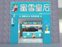 加盟一(yi)家奶(nai)茶店有xin)男└�Nκ虑槔铮棵mi)雪皇後奶(nai)茶店如何加盟