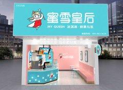 加盟一(yi)家蜜(mi)雪皇後奶(nai)茶店大概需要(yao)多少�X三瓣?