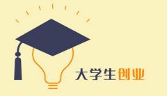 大学生创业意识能力的提升方法有哪些
