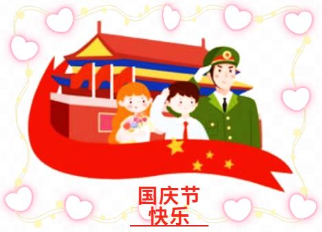 2021庆祝国庆节72周年简单祝福语80句