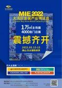 重磅升级,MIE大湾区金属产业博览会将于2022年5月13日揭幕