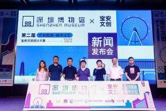 第二届宝安文创设计大赛与深圳博物馆联名,挖掘城市文化唤